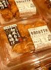 オリジナル若鶏和風もも唐揚げ 171円(税込)
