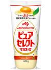 【先着100名様限定】 ピュアセレクトマヨネーズ 139円(税込)