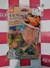 赤魚と彩り野菜のアクアパッツア 537円(税込)