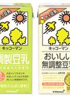 【夕市・数量限定】 ●調製豆乳 ●おいしい無調整豆乳 182円(税込)