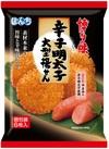 辛子明太子大型揚せん 138円(税込)