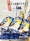 トッポ塩バニラ 159円(税込)