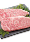 黒毛和牛ロース又はサーロインステーキ用(チルドまたは解凍) 40%引