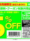 店内お好きな商品5%オフ(食品・飲料除外) 5%引