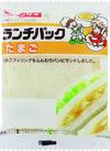 ランチパック各種(各2枚入) 106円(税込)