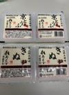 2連絹とうふ・京とうふ(国産)各種 106円(税込)