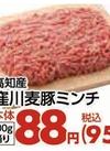 窪川麦豚ミンチ 95円(税込)