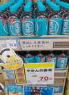 やかんの麦茶 75円(税込)