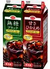 アイスコーヒー(甘さひかえめ・無糖) 95円(税込)