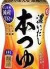 キッコーマン濃いだし本つゆ 213円(税込)