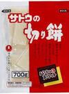 サトウ切り餅パリットスリット 429円(税込)