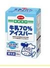 コープ 牛乳70%アイスバー 30ml×10本入 10円引