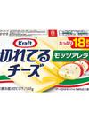 切れてるチーズ モッツアレラ 214円(税込)