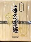大陽製粉 島原手のべ素麺1kg 699円(税込)