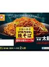 至福の食卓 マルちゃん焼そば各種 138円(税込)