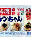 特濃ケンちゃん 84円(税込)