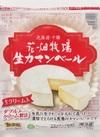 生カマンベール 321円(税込)