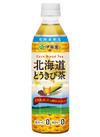 北海道とうきび茶 95円(税込)