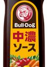中濃ソース・とんかつソース 171円(税込)