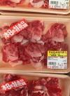 国内産牛モモバラ切り落とし(交雑牛) 951円(税込)
