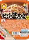 ふっくら鶏釜飯【チンするだけ】 84円(税込)