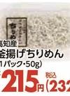 釜揚げちりめん 232円(税込)