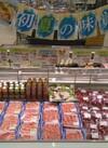 豚肉肩ロース切落し 268円(税込)