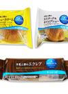 【夕市・数量限定】 ●牛乳と卵のシュークリーム 他 85円(税込)