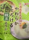 やわらかとろける枝豆とうふ 170円(税込)