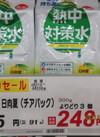 熱中対策日向夏(チアパック) 267円(税込)