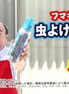 虫よけバリア アミ戸窓ガラス 658円(税込)