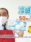 冷感不織布マスク 50P 658円(税込)