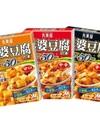 麻婆豆腐の素 160円(税込)
