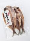 真あじ開き 430円(税込)