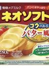 ネオソフトコクのあるバター風味 160円(税込)
