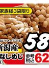 ぶなしめじ 62円(税込)