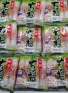 別撰ちくわ 85円(税込)