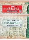 薄皮浜松餃子/薄皮浜松餃子ニラ 213円(税込)