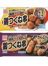 国産鶏つくね串(照り焼き・きんぴら入り) 159円(税込)