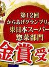 生姜と合わせだしの若鶏もも塩唐揚 626円(税込)