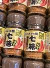 ゆず七味 645円(税込)