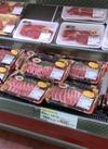 牛肉よりどりセール 1,814円(税込)