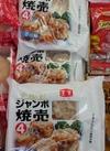 ジャンボ焼売 312円(税込)