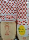 マヨネーズ・ハーフ 159円(税込)