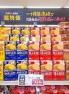 箱売りクッキー各種 138円(税込)