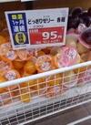 くだものどっさりゼリー 各種 102円(税込)