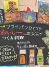 長崎皿うどん・海鮮皿うどん 105円(税込)