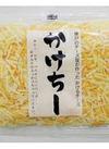 かけちー 540円(税込)