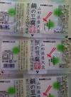 山形県産とうふ 絹の豆腐 86円(税込)