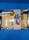 焼いて美味しい絹厚揚げ 半熟タイプ 101円(税込)